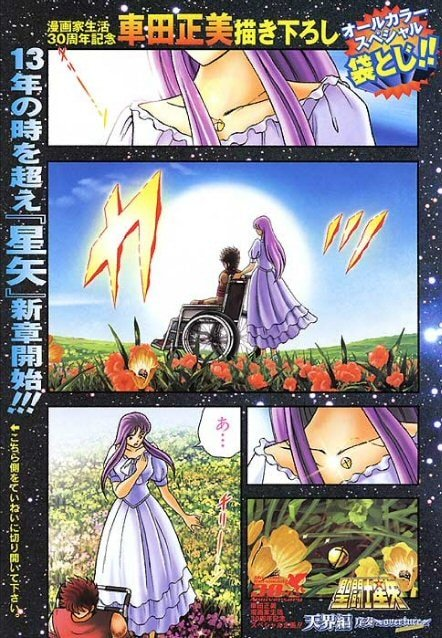 Saint Seiya Super Jump (Disponible chez votre libraire japonais préféré^^ comme Junku)