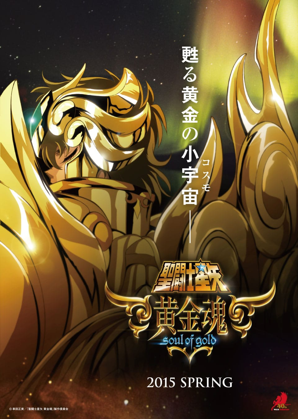 seiya_soul-of-gold